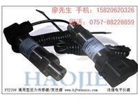 液壓油壓力傳感器,油壓力傳感器 PTJ206
