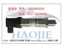 強氣壓力傳感器,抗過載高壓壓力傳感器 PTJ402