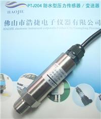不銹鋼油壓力傳感器,管道油壓傳感器 PTJ204