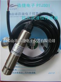 廣東投入式液位傳感器,海水水位傳感器,河流液位傳感器 PTJ301