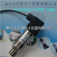 高壓力傳感器,液壓管高壓力傳感器 PTJ402