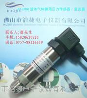高強度液壓力傳感器,液體壓力測控傳感器 PTJ200