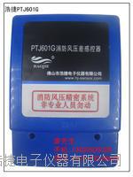 消防高層樓電梯前室風壓控制器,風閥控制器 PTJ601G