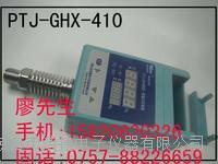 PTJ-GHX-410H(顯控一體)高溫微壓壓力感控器,高溫介質微壓力傳感式控制器 PTJ-GHX-410H