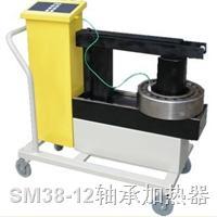SM38-12全自動智能軸承加熱器,SM38-12智能軸承加熱器,SM38-12軸承加熱器