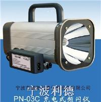 PN-03C充電式頻閃儀(頻閃燈,閃光燈,閃頻儀)