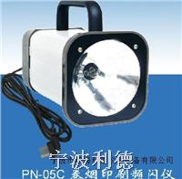 PN-05C頻閃儀,PN-05C**印刷頻閃儀