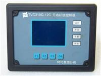 自动无功补偿控制器 TVC310C