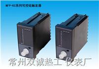 常州NFP-KC-2可控硅觸發器 NFPKC-2