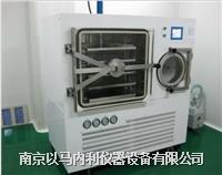 Ymnl-50FT壓蓋型 真空冷凍干燥機