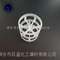 萍鄉百盛散堆填料鮑爾環填料 25-76MM