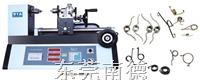 弹簧扭矩试验机 TCN-PND
