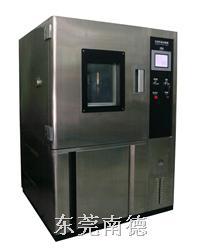 ND-701P可程式恒温恒湿箱 ND-701P