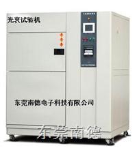 ND-PV-401光衰试验箱 ND-PV-401