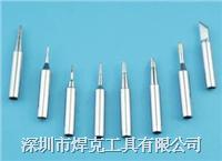 高品质白光900M系列烙铁头