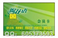 PVC卡 接触式IC会员卡