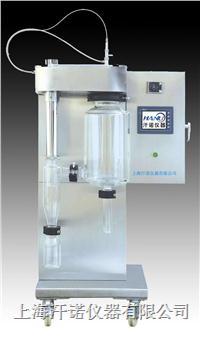 實驗室噴霧幹燥機 HN-1500P