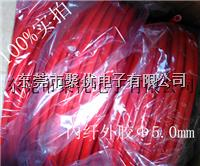 深圳Φ3.0mm Φ3.5mm Φ4.0mm Φ5.0mm 紅色內纖外膠絕緣套管 JYT