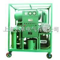 雙級真空濾油機