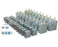 TGCC係列脈衝儲能電容器 TGCC係列