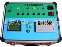 TG341工頻線路參數測試儀 TG341