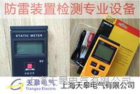 表面阻抗測試儀 GM3110
