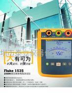 美國福祿克Fluke 1535高壓兆歐表 Fluke153?5