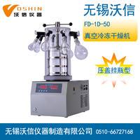 冷冻干燥机 FD-1D-50