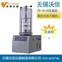 冷凍干燥機 FD-1B-50