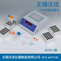 恒溫金屬浴 VS150-2