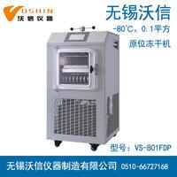 原位型冷冻干燥机 VS-801FDP