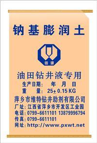 钠基膨润土 (555彩票网app下载泥浆材料) XY-C