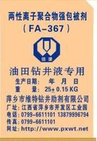 两性离子聚合物强包被剂 FA-367-XY-J2