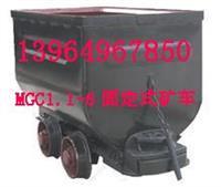 MGC1.1-6固定矿车 百台现货随时提货  MGC1.1-6
