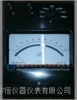 哈爾濱全新直流微安表C65-uA 0.5級多檔位