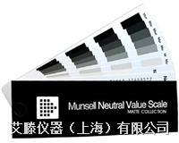 Munsell明度精選色卡-半光澤