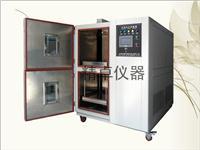 冷熱沖擊試驗箱(兩箱式)