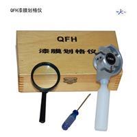 QFH劃格器(百格刀)
