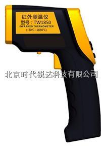TW1850紅外線測溫儀