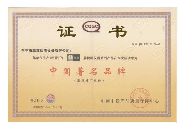 中国杰出品牌证书