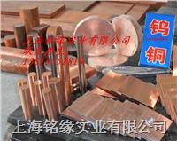 CUW70焊接電極鎢銅-電極鎢銅、CUW80鎢銅、焊接鎢銅 CUW70、CUW80