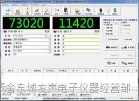 張家港電子秤,地磅稱重軟件 名恒V12.31