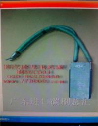 遼寧NCC634碳刷