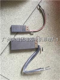 供應MG1147碳刷,MG1147電刷,規格20X40X100,價260/個 MG1147