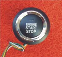 汽车一键启动开关