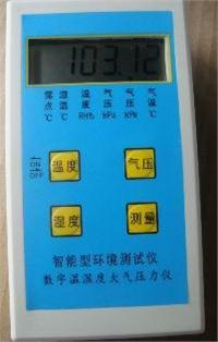 JCD-303數字大氣壓力計(推薦)  JCD-303