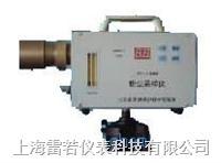 防爆粉塵采樣儀IFC-2 IFC-2
