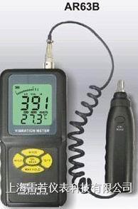 AR63B測振儀-測震儀振動儀  AR63B