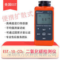 二氧化碳检测仪-适用于石油、化工、医药等领域