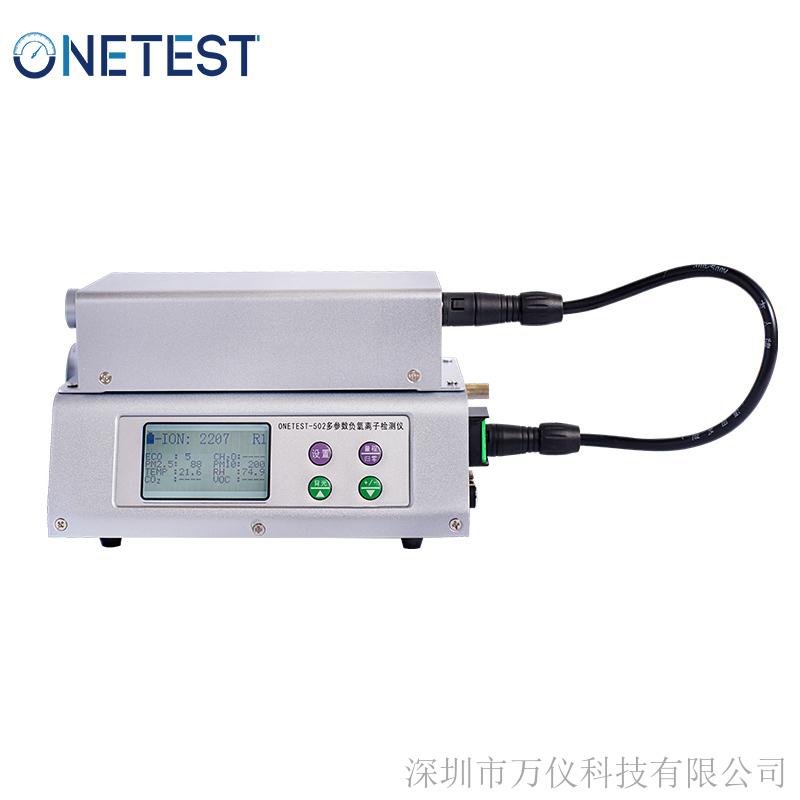 负氧离子检测仪-同时检测多个参数
